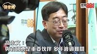 高永文與袁國勇是重要伙伴 多年渡過難關 - YouTube