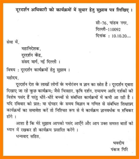 marathi letter writing format endowed  write letter