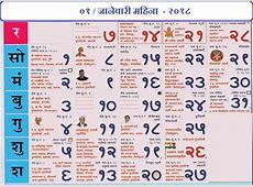 Kalnirnay January 2018 Marathi Calendar Online Qualads