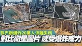 【黎巴嫩爆炸】爆炸前後對比圖 20萬人流離失所 - 香港經濟日報 - 即時新聞頻道 - 國際形勢 - 環球社會熱點 ...