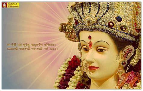 3d Wallpaper God Durga by 3d God Wallpapers Of Hindu Durga Maa Wallpaper Cave