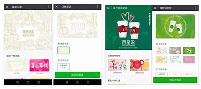 Heytea Starbucks Stores Gift Card Wechat Program