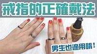 戒指戴法 大公開【戴錯會很尷尬】戒指的意義 小知識一定要知道 - YouTube