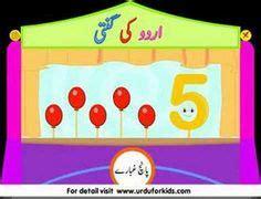 urdu images urdu words language learning arabic