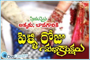 Marriage Anniversary Wishes in Telugu