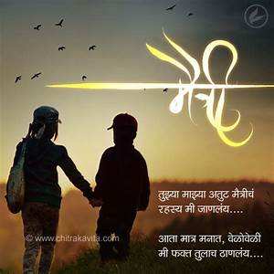 Marathi Kavita - Friendship, Marathi Friendship Greetings