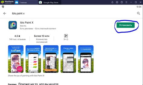Download and install it on windows 10/8/7 or mac. Скачать ibis Paint X на компьютер Windows 7, 8, 10 бесплатно