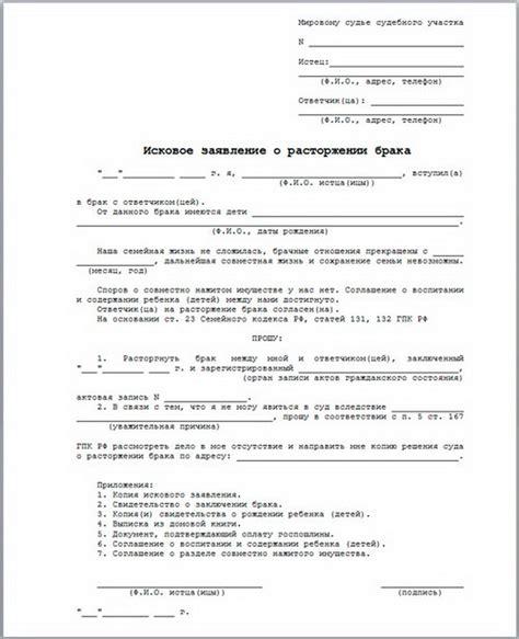 Заявление о расторжение договора в автосалоне