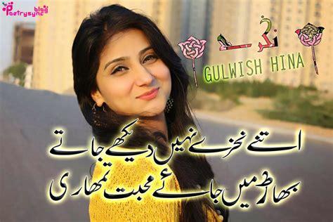hot love urdu sms poetry mohabbat shayari sms shayari in urdu picture