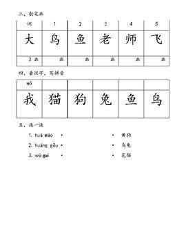 pinyin worksheets  kindergarteners   primary
