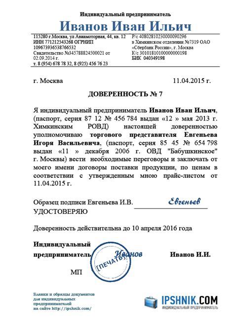 бланк доверенности для получения посылки на почте россии