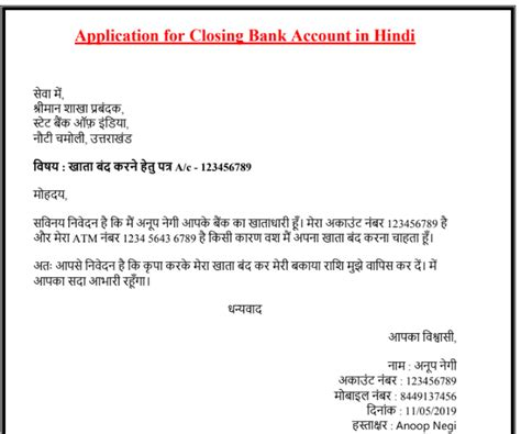 application  closing bank account  hindi sample