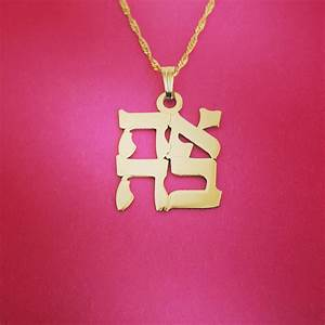 hebrew name necklace hebrew letters necklace 14 gold name With jewish letter necklace
