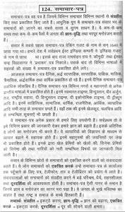 Essay on importance of newspapers in hindi - mfacourses887 ...