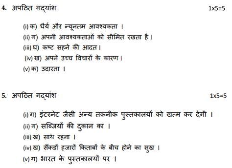 cbse class  hindi sample paper    marking scheme