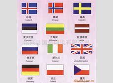 关于各国国旗的英语单词查找每个国家的国旗及相应的英语单词,要图片