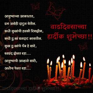 Birthday Wishes In Marathi - Wishes, Greetings, Pictures ...