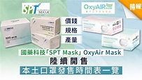 【買口罩】國藥科技「SPT Mask」 OxyAIR Mask陸續開售 本土口罩發售時間表一覽 - 晴報 - 家庭 - 消費 - D200316