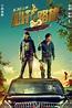 'Breakup Buddies' ('Xin Hua Lu Fang'): Film Review ...