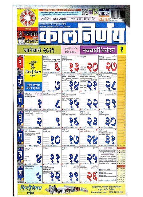 marathi kalnirnay calendar
