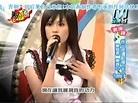 夏宇童(小米) 20070822 我愛黑澀會 你一定還記得(下) - YouTube