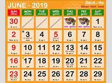 Gujarati Calendar June 2019 Vikram Samvat 2076, Vaishakh