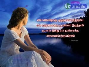 (J-708-1) Friendship Pirivu Kavithai | Tamil.LinesCafe.com