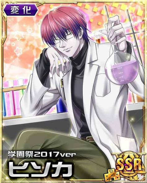 We did not find results for: Hisoka the chemistry teacher / HxH mobage (new cards ...