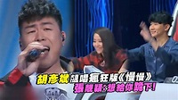 ETtoday星光雲 - 胡彥斌飆唱瘋狂版《慢慢》 張靚穎:想給你跪下!   Facebook