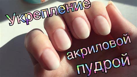 Укрепление ногтей акриловой пудрой под гельлак как делать правильно