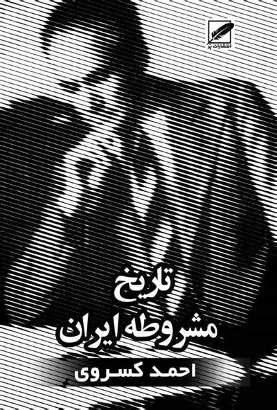 دانلود کتاب تاریخ مشروطه ایران | احمد کسروی | طاقچه