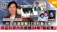 林嘉華演警察17次形象入骨 與猛料賢內助結婚34年「如初見」 - 晴報 - 娛樂 - 中港台 - D191031