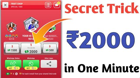 2000 rs in one minute mpl pro app secret trick