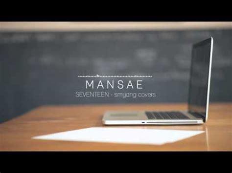 Seventeen (세븐틴)  만세(mansae)  Piano Cover Youtube