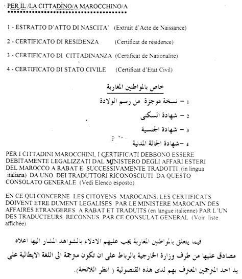 consolato inglese a roma il matrimonio misto italia marocco procedura completa