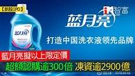 【新股IPO】藍月亮6993擬以上限定價 超額認購逾300倍 凍資逾2900億 - 香港經濟日報 - 即時新聞頻道 - iMoney智富 ...