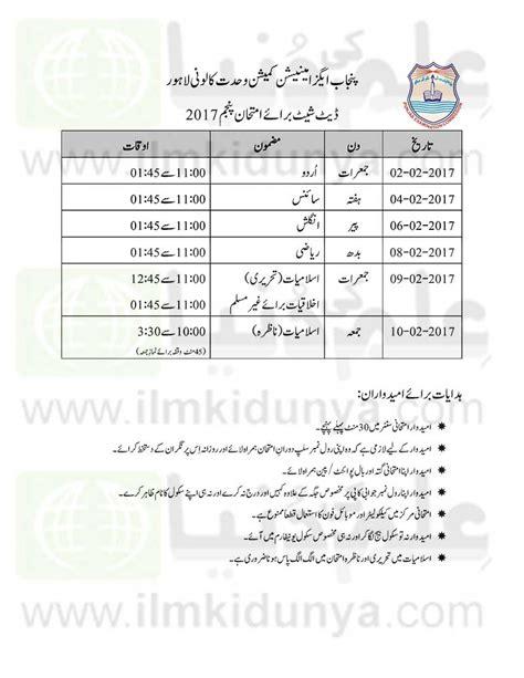 pec  class date sheet   punjab boards