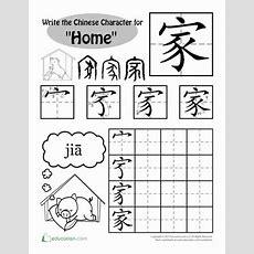 "Writing Chinese Calligraphy ""home""  Worksheet Educationcom"