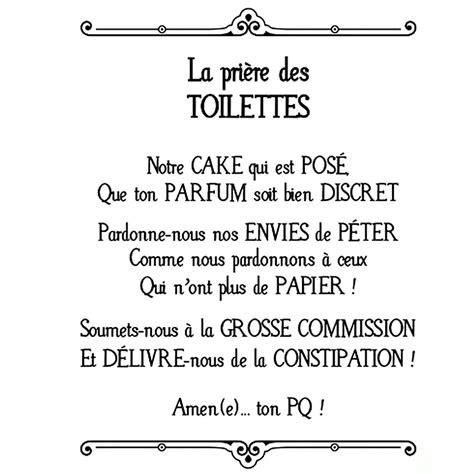 deco cuisine ancienne déco humour sticker mural la prière des toilettes à 8 90