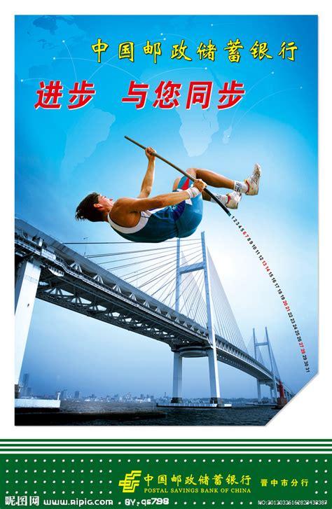 进步与您同步源文件__海报设计_广告设计_源文件图库_昵图网nipic.com