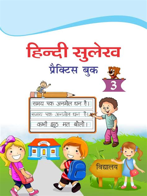 free sangya worksheets for class 3 bhasha or