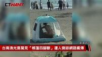 CTWANT 即時新聞》有片!台南漁光島海灘驚見「帳篷四腳獸」 - YouTube