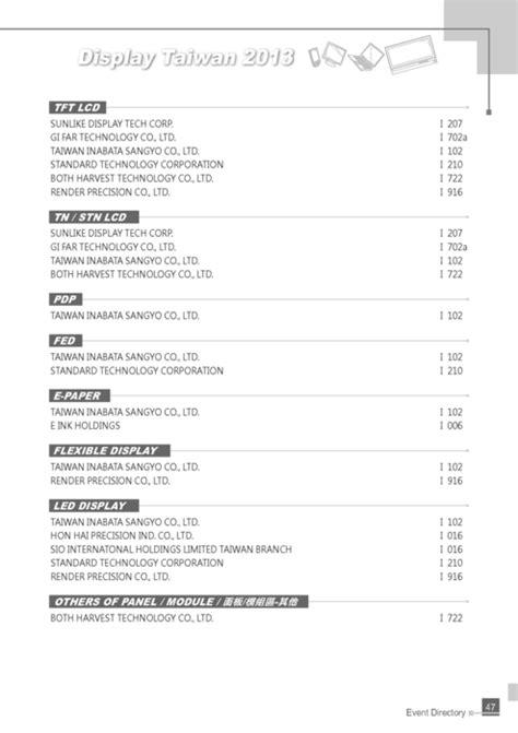 cuisine table int馮r馥 http gogofinder com tw books pida 2 2013 display 台灣平面顯示器展 參展名錄