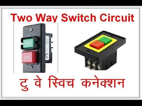 Two Way Switch Connection Wiring Diagram