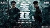 Phi Vụ Tiền Giả (2018) HD VietSub + Thuyết Minh - Phim33
