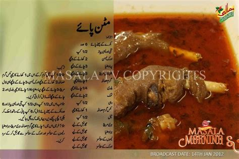 mutton paye paya urdu masala tv mutton paya recipe