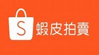 快訊/免費沒了!蝦皮拍賣4/17起 最高收2%手續費│TVBS新聞網