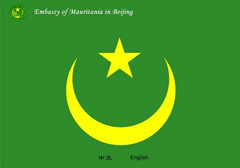 Embassy of Mauritania in Beijing