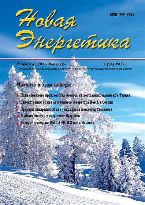 """Новая энергетика 2003 No 01 . Журнал """"Новая Энергетика"""" издается 6 раз в год"""