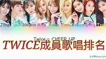 TWICE成員歌唱排名 - YouTube